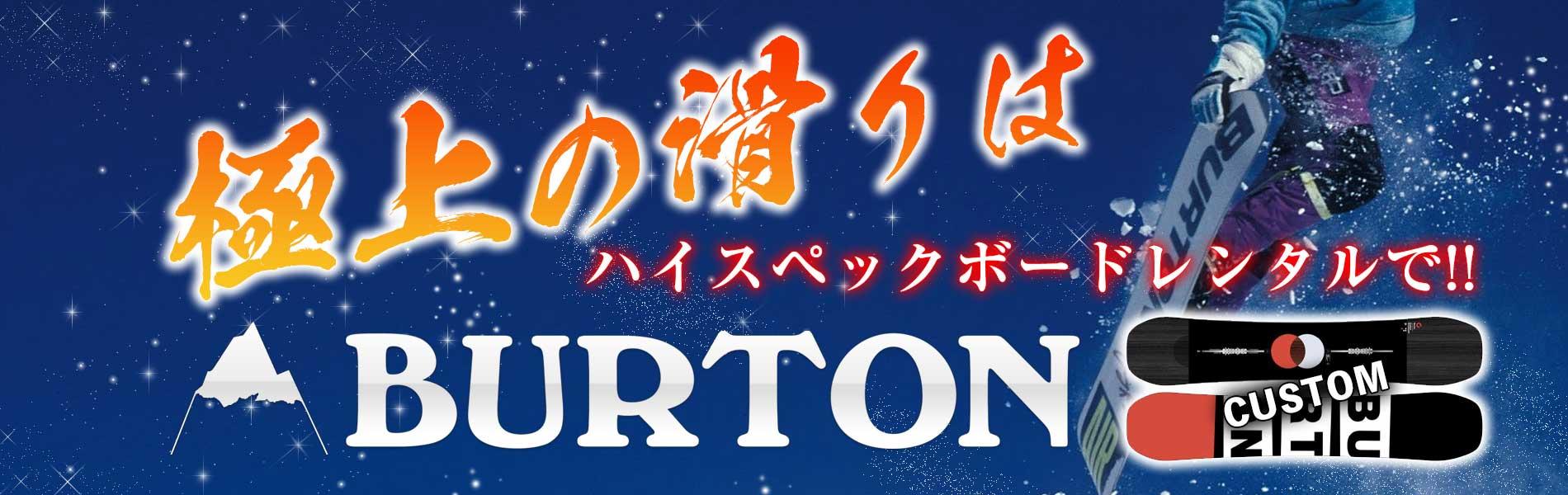 BURTONエキスパートボード